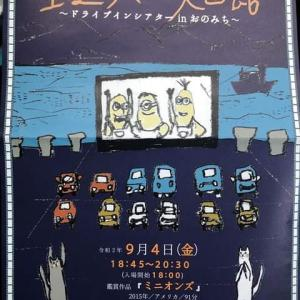 【とんおの】星空おやこ映画館ドライブインシアターinおのみち2020【情報局】