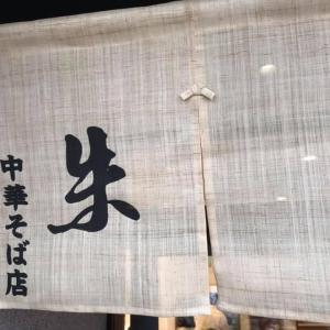 【とんでもなく】元祖尾道ラーメンの味を楽しめる『中華そば朱(しゅう)』【朱華園を受け継いだ味】
