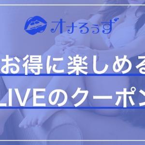 DX LIVEの割引クーポンでさらにお得に!最新情報&裏技を公開