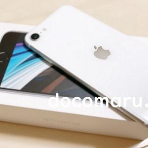 iPhone SE(第2世代)色選びで迷わない。人気色・女性・男性におすすめカラー紹介