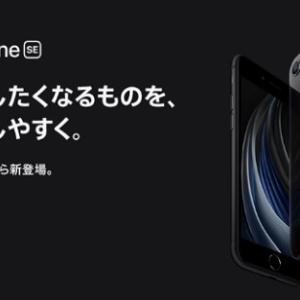 ワイモバイルのiPhone SE(第2世代)64・128GB在庫・入荷状況!在庫切れ確認方法も解説