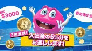 ベラジョンカジノ 仮想通貨 入金 出金