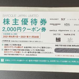最近届いた優待♪【バロックジャパンリミテッド・エディオン】