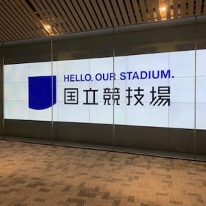 日常「国立競技場ってどんな感じ???東京一人遊び④」