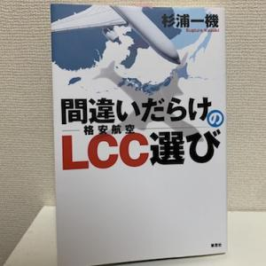 旅「購入してみて思った!LCC運賃は本当に格安なのか?」
