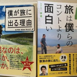 旅「海外旅に行きたい・・日本で海外旅を味わえる本2選!」