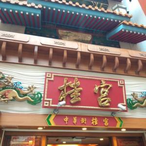 桂宫(横滨中华街/粤菜餐厅)