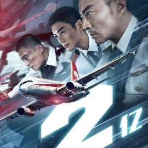 映画「中国機長」