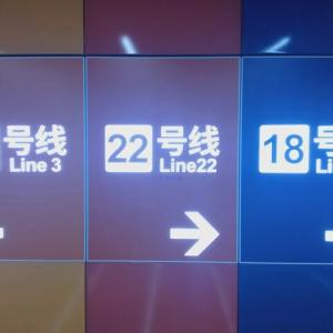 広州地下鉄18号線