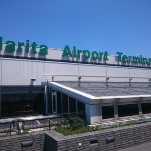 成田空港に出発時間のどれくらい前に着けばいい??はじめての子連れで海外旅行!