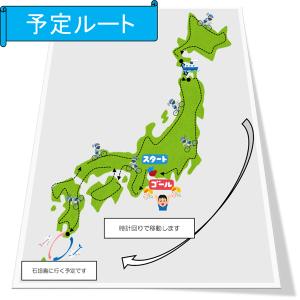 Map:日本一周!!私が決めたルート公開