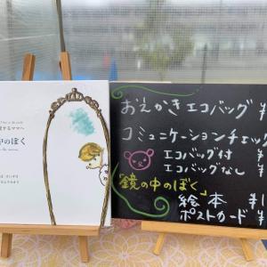【出展報告】浦安わくわくマーケット