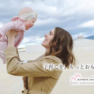 【10月受付中】ママが学ぶ!マザーズコーチングスクール