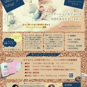 【募集中】11/15マザーズオリエンテーション講座開催