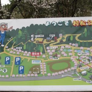 新潟県・村松公園