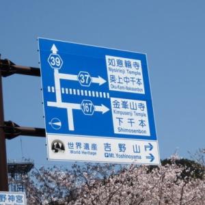 奈良県・吉野山