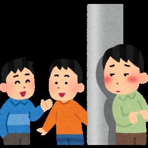 『必見』人見知り・ひきこもり脱出!!営業成績2位wwwwwwwが勝手に語る人見知り改善策!!