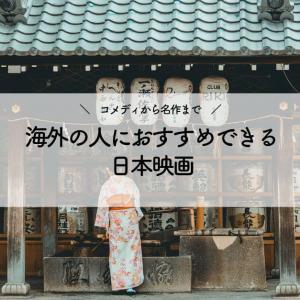 これを観せればOK!海外の人におすすめの日本映画【コメディから名作まで】