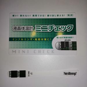 液晶体温計 ミニチェック