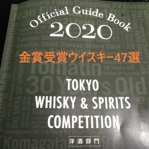 プロが認めた優れた銘柄!TWSC2020で金賞のおすすめウイスキー47選