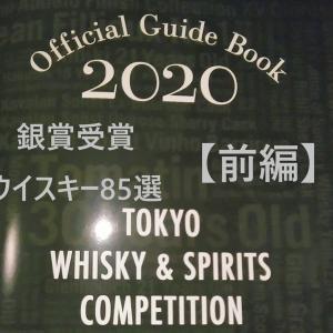銘酒が続々登場!TWSC2020で銀賞のおすすめウイスキー85選【前編】