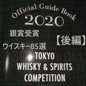 銘酒が続々登場!TWSC2020で銀賞のおすすめウイスキー85選【後編】