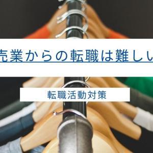 【転職活動対策】小売業からの転職は難しい?