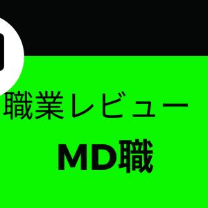 【職業レビュー】商品企画MD職