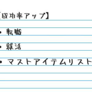 【成功率アップ】転職・就職活動マストアイテム