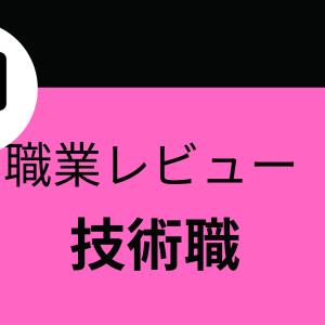 【職業レビュー】技術職