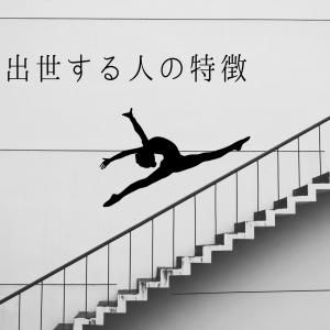 【チェックリスト】出世する人の特徴5選〜事務系職種編〜