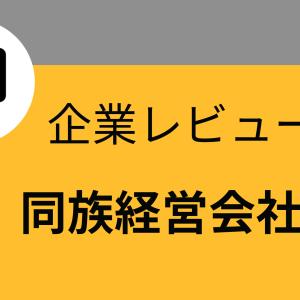 【企業レビュー】同族経営会社