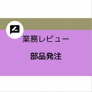 【業務レビュー】部品発注【間接購買 特化記事】