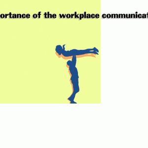 職場コミュニケーションの重要性