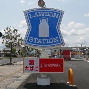 【米子】米子駅前の「ホテルアジェンダ駅前館」1Fにローソンがオープン予定『ローソン 米子明治町店』
