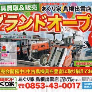 【出雲】「ゆめマート神西」向かい側に農機具買取&販売の「あぐり家」が2020年8月8日オープン予定『あぐり家 島根出雲店』
