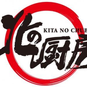 【松江】松江赤十字病院13Fのレストランが国立東京病院などにも出店しておられる「北の厨房」に変わる模様『北の厨房 松江赤十字病院店』