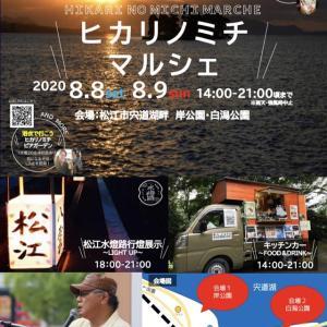 【イベント】景色に歌に食べ物に 盛りだくさんの水辺でひと夏の思い出作り『ヒカリノミチマルシェ』