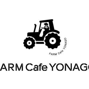 【米子】「畑のカリスマ」渡邉シェフ×地元農家のコラボカフェレストランが「グリーンリッチホテル米子駅前」1Fにオープン『FARM cafe YONAGO』