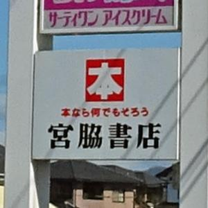 【出雲】【松江】相次いで閉店されたイオンモール出雲とイオン松江の書店跡に「宮脇書店」が出店予定