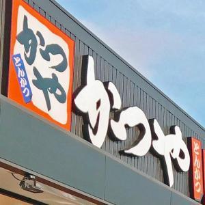 【米子】全国44都道府県に出店されているとんかつ・かつ丼チェーンの「かつや」が鳥取県内に初出店予定『かつや 鳥取米子店』