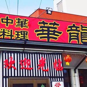 【江津】渡津町9号沿い「美々」跡地に江津市内2店舗目となる「中華料理 華龍」の新店舗が先日オープン『中華料理 華龍 渡津店』