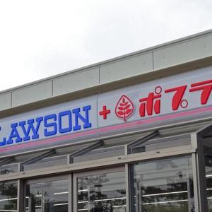 「ポプラ」や「生活彩家」460店舗のうち140店舗が「ローソン・ポプラ」「ローソン」へブランドへ転換予定