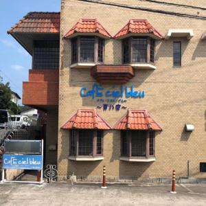 【松江】湖北線沿いにあったカフェ『カフェ・シエル・ブルー ~青い空~』さんが上乃木三叉路へ移転オープン