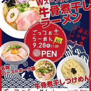 【米子】「ごっつおらーめん」のランチ限定店『ごっつおらーめん+PLUS』が2020年9月28日オープン