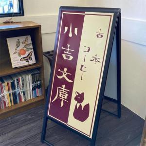 【米子】「まるごう上後藤店」向かい側に美味しいコーヒーも楽しめる古本屋『小吉文庫』が2020年10月2日オープン
