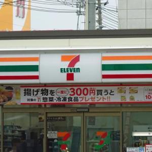 【米子】旗ヶ崎「ガスト」跡地にセブン新店舗がオープン予定『セブン-イレブン 米子旗ヶ崎7丁目店』