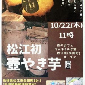 【松江】飯南町の「ラムネミルク堂」が松江市内にオープン!『森のカフェ ラムネミルク堂 松江店』