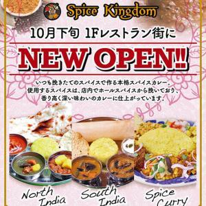 【西伯】イオンモール日吉津に「スパイス王国」の新ブランド「Spice Kingdom」の1号店?となる『Spice Kingdom イオンモール日吉津店』が2020年10月27日オープン予定