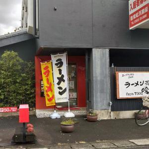【出雲】大津新崎町のダイニングバー「ZIPANG(ジパング)」が『ラーメン茶屋 喰神(ショクシン)』としてリニューアルオープン